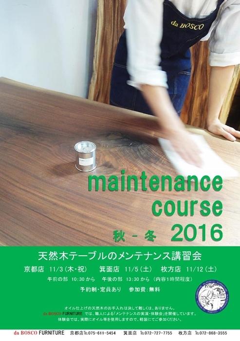 201611_maintenance