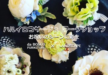 【イベント】 枚方店 3月開催ワークショップのお知らせ