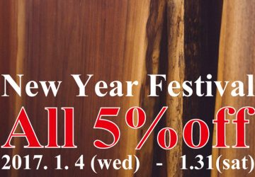【 FAIR 】 New Year Festival 2017