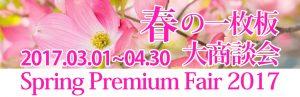 ichimaiita-fair