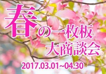 【 FAIR 】 ~春のプレミアムフェア~