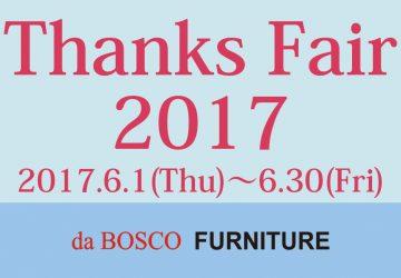 【 FAIR 】 Thanks Fair 2017