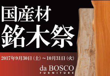 【 FAIR 】 「国産材・銘木祭」好評開催中!