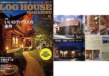 【メディア】 ログハウスマガジン11月号にダボスコの家具が掲載されました!