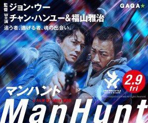 【メディア】 映画「ManHunt・マンハント」に美術協力させて頂きました!