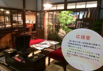 【メディア】 第97作 NHK連続テレビ小説『わろてんか』応接チェアを製作