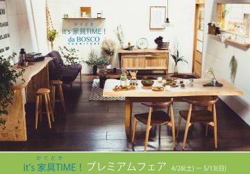 【 FAIR 】 IT'S 家具TIME (かぐどき)プレミアムフェア開催中!