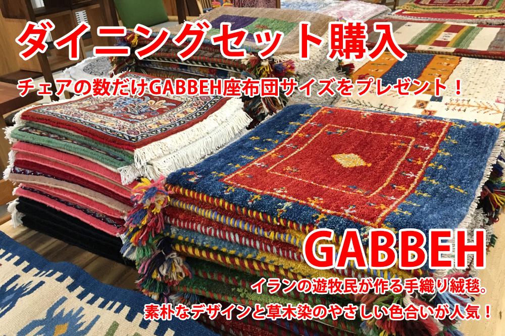 ペルシャ絨毯セール
