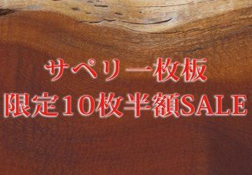 【 FAIR 】 サペリ材 一枚板 限定10枚 半額SALE!
