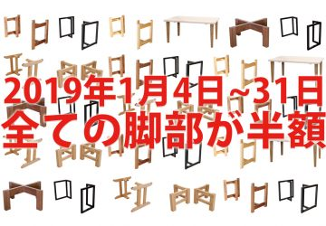 【 FAIR 】 全てのテーブル脚が半額 SUPER SALE!