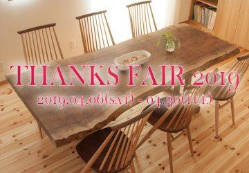 【 FAIR 】 Thanks Fair 2019
